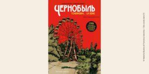 Couverture BD Tchernobyl - la zone